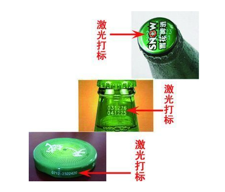 啤酒饮料玻璃瓶使用激光打标机